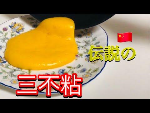 伝説の中華デザート【三不粘(サンプーチャン)をフライパンで