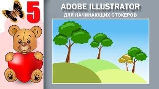 05. Adobe Illustrator для начинающих стокеров. Мемешный коструктор. Деревья