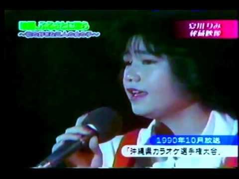 『夢色めまい』 星美里(夏川りみ17才)