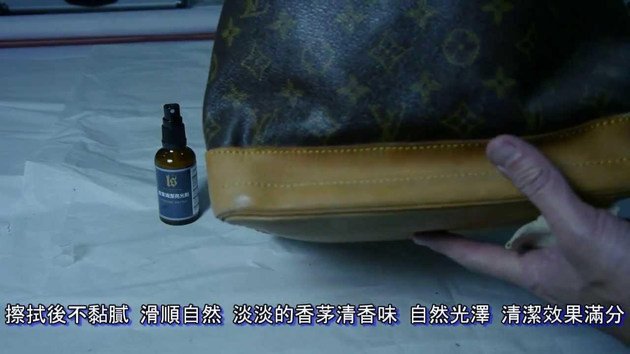 創盛皮革清潔亮光劑使用方式 - YouTube