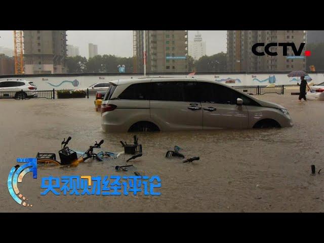 河南强降雨 防汛减灾如何强力应对?「央视财经评论」20210721 | CCTV财经