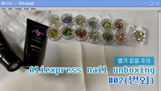 Aliexpress nail unboxing #2(번외…