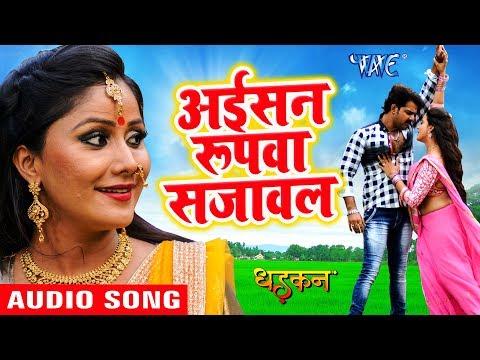 Pawan Singh ka No.1 हिट गाना 2017 - Aisan Roopwa Sajawal - DHADKAN - Bhojpuri Superhit Song 2017 HD