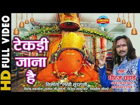 TEKADI JANA HAI - टेकडी जाना है - DHIRAJ PANDEY 09890071198 - Lord Ganesha
