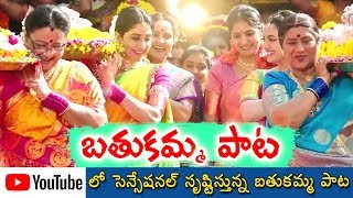 Bathukamma Song 2019 || Mangli Bathukamma Song 2019 || Bathukamma Song 2019 || TFCCLIVE