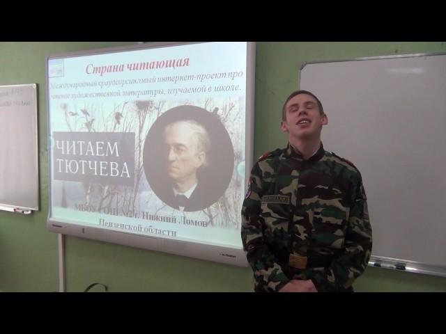 Изображение предпросмотра прочтения – АлексейЛобанов читает произведение «Она сидела наполу…» Ф.И.Тютчева