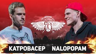 #SLOVOSPB - КАТРОВАСЕР vs NALOPOPAM (КВАЛИФИКАЦИЯ)