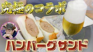 【ハンバーグ応援】究極のハンバーグサンドを食す【メゾンカイザー×ミート矢澤】