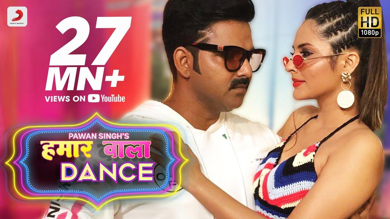 Download Pawan Singh   Hamaar Wala Dance   Vinay Vinayak   Official Video   Bhojpuri Dance Hit 2019