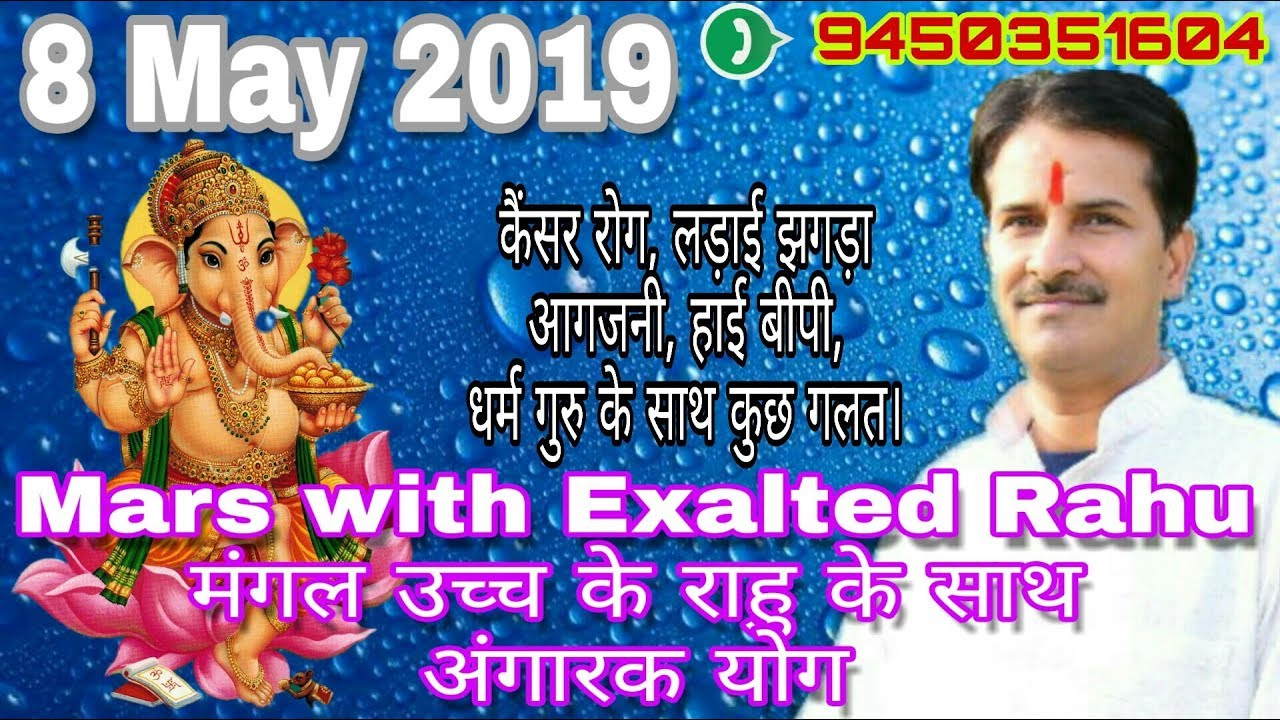 mangal mars with exalted rahu in mithun gemini rashifal horoscope  prediction 8 May 2019