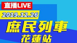 【現場直播】庶民列車-花蓮站 │ 2019.12.26