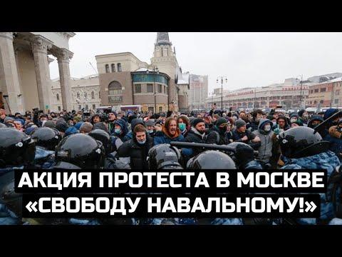 Акция протеста в Москве «Свободу Навальному!» / LIVE 21.04.21
