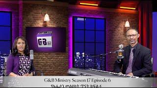 G&B Ministry Season 17 Episode 6 የኤፌሶን መልዕክት ጥናት ክፍል 6