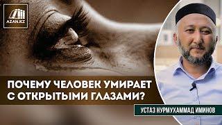 Почему человек умирает с открытыми глазами? - Нурмухаммад Иминов | Azan.kz