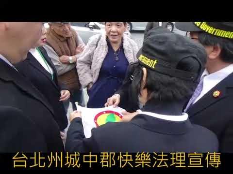 20190214 Taiwan Civil Government Taipei State Chengzhong County Legal Advocacy 台灣民政府台北州城中郡快樂法理宣傳