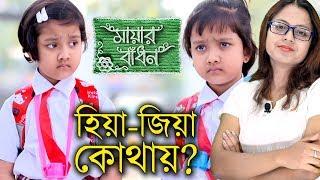 [ADVANCE TWIST] 🔥Hiya R Jiya Kothai?🔥 | Mayar Badhon | Star Jalsha | Chirkut Infinity