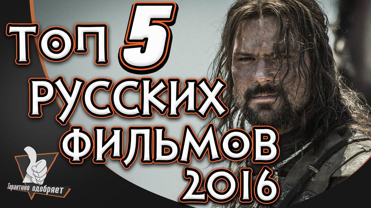 Топ 5 Российских фильмов 2016 - YouTube