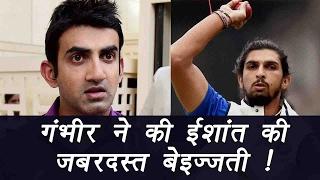 IPL 10 Auction: Gautam Gambhir takes a dig at Ishant Sharma's base price | वनइंडिया हिंदी