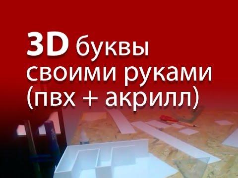 Изготовление объемных 3D