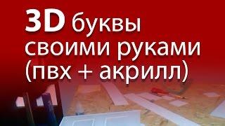 видео Изготовление объёмных букв