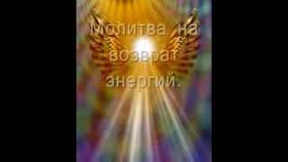 Молитва на возврат энергий