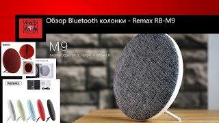Обзор  bluetooth  колонки - Remax RB-M9 Black