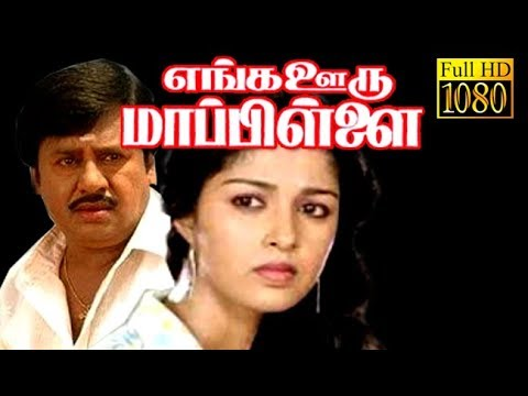 Enga Ooru Maapillai | Ramarajan, Gautami,Goundamani | Tami Superhit Movie HD