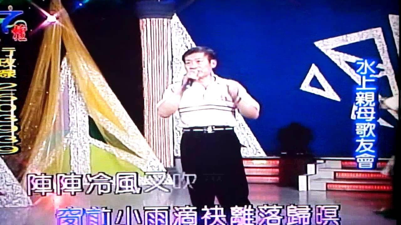 黃國穎(阿淵)~鬱卒的男兒 - YouTube