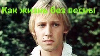 """Разбор песни """"Как жизнь без весны"""" (из к/ф """"Гардемарины, вперед!"""")"""