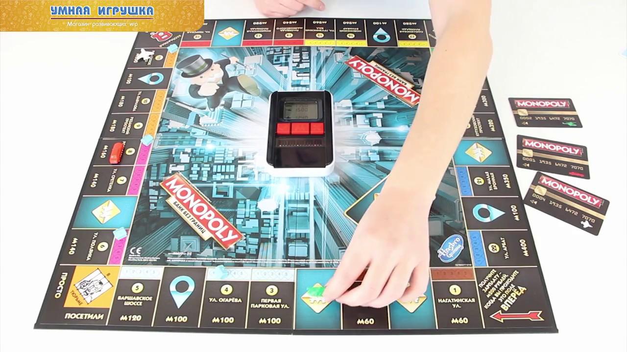 Играть в монополию онлайн с банковской карты скачать чит для казино в crmp