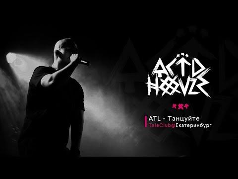 Atl - Танцуйте