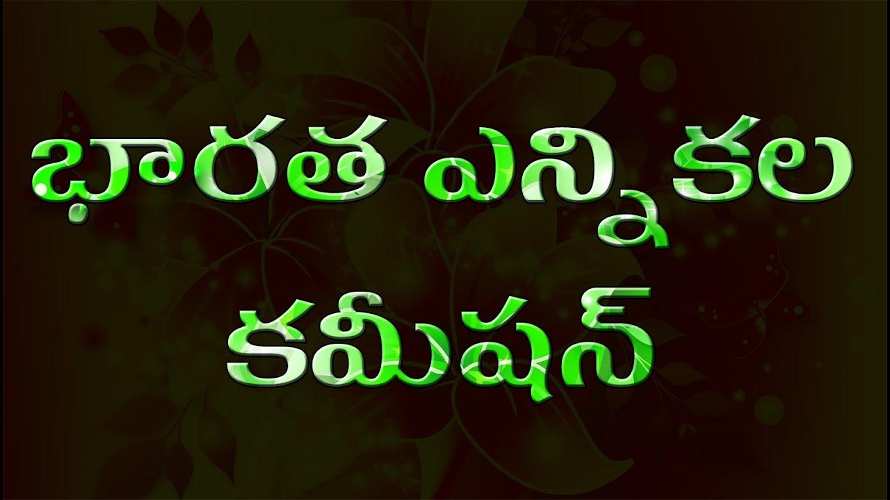 Election Commission Of India Telugu