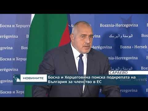 Босна и Херцеговина поиска подкрепата на България за членство в Европейския съюз