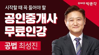 박문각 공인중개사 부동산 공법 최성진│6.기반시설│입문…