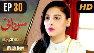 Pakistani Drama   Sodai - Episode 30   Express Entertainment Dramas   Hina Altaf, Asad Siddiqui