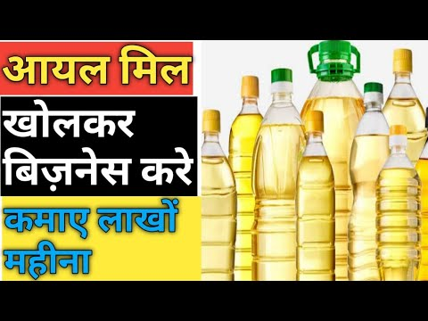 Oil Mill Business Plan In Hindi-Mini oil mill, How  To Start Oil Business In India