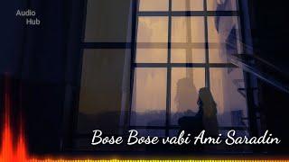 Copyright Free Bengali Song || Background Music || Bose Bose Vabii || Audio Hub