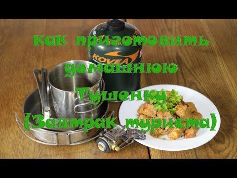 Рецепты тушенки в домашних условиях с фото