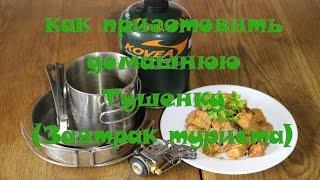 Простой рецепт приготовления домашней тушенки