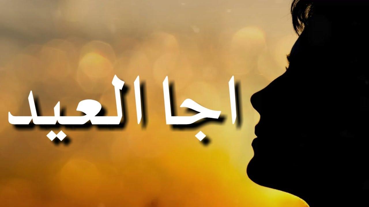 يا عيد من دونهم لا تجي شعر عراقي حزين مؤثر عن العيد الشاعر عبد الرحمن زعيتر 2019 Youtube