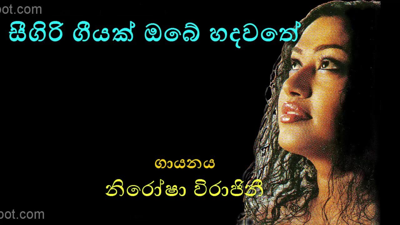 Download SEEGIRI GEEYAK OBE HADAWATHE by Nirosha Virajini