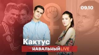 🌵 Дебош Мамаева и Кокорина, обратный сексизм и второй рассекреченный шпион