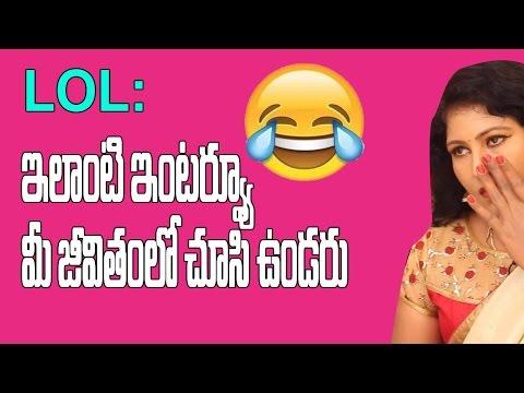 LOL: Funny Interview Ever In Telugu || Telugu Popular TV