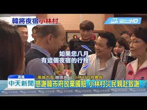 20190523中天新聞 受邀8月夜宿小林村 韓國瑜:時間允許會安排!