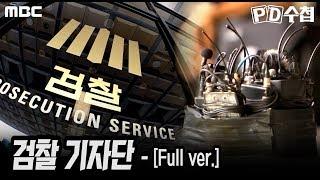 [Full] PD수첩 '검찰 기자단' (12월3일 화 방송)