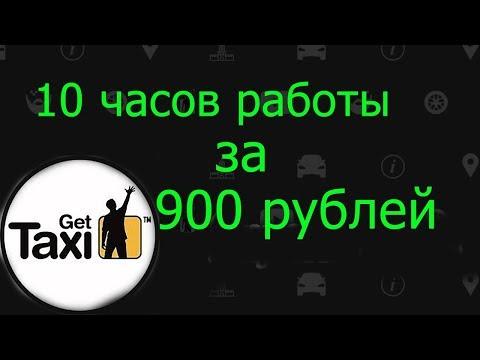 10 часов работы за 900 рублей GETT такси ШТРАФЫ за страховку ЯНДЕКС такси