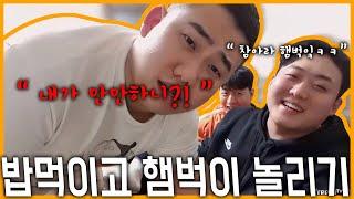 집밥트선생   (feat. 햄벅, 문찬2, 윤호)