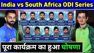 India vs South Africa ODI Series 2020 Schedule, Time Table, Team Squad All Details | Ind vs Sa