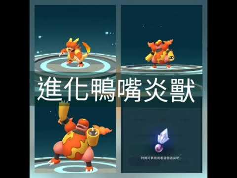 [Pokemon GO]精靈寶可夢使用神奧之石進化鴨嘴炎獸 - YouTube