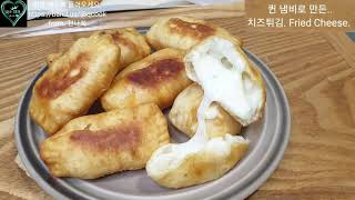 #1049. 퀸 냄비로 만든 치즈튀김. Fried Ch…